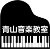 青山音楽教室